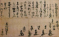 Joint letter of Go-Bugyō.jpg