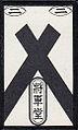 Kabufuda - 02.jpg