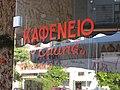 Kafenion in Sparta - panoramio.jpg