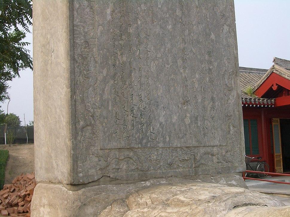 Kangxi-Lugou-rebuilding-stele-text-fragment-3582