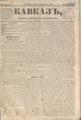 Kavkaz 1856 N69.pdf