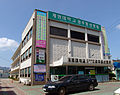 Keimyung University KyungJu Dongsan Hospital 1.jpg