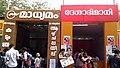 Kerala school kalolsavam 2018 thrissur photo gallery madhyamam deshabhimani.jpg
