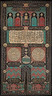 Sitara for the door of the Kaaba, 1606