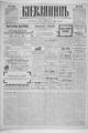 Kievlyanin 1898 104.pdf