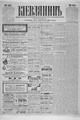 Kievlyanin 1898 238.pdf