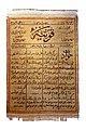 Konya Ethnographical Museum - Carpet 5.jpg