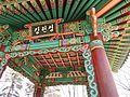 Korean Pavilion - Royal Alberta Museum (8724637384).jpg