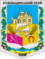 Kozelshchynskiy rayon gerb.png