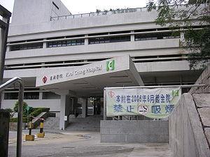 Kwai Chung Hospital