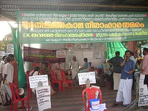 Laloorinu Parayanullathu -  Laloor denizens in strike at Thrissur Corporation Office against waste dumping in Laloor