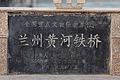 Lanzhou Zhongshan Qiao 2013.12.28 17-27-10.jpg