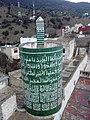 Le minaret rond.jpg