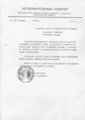 Letter from Shentala district executive commitee to the family of Ziganshin, 18 March 1960.webp