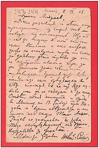 Letter from Stoyan Popsimeonov to Petar Andreev 2 September 1908 02.jpg