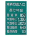 List of Tolls for Michinoku Toll Road.png