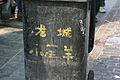 LongHua Temple Rubbish Bin.jpg