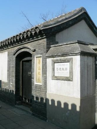 Beijing Lu Xun Museum - A gate of the museum