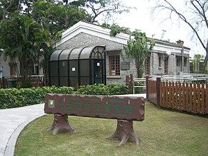 Natural and Agrarian Museum - Image: Macau Natural And Agrarian Museum 2012