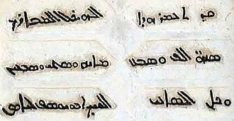 Kfarsghab - The inscription on the main entrance of Mar Awtel church commemorating the extension of 1776