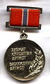 Medal for Honored Artist of the Uzbek SSR.jpg