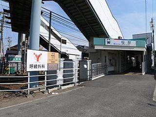 Sakura Station (Aichi) Railway station in Nagoya, Japan