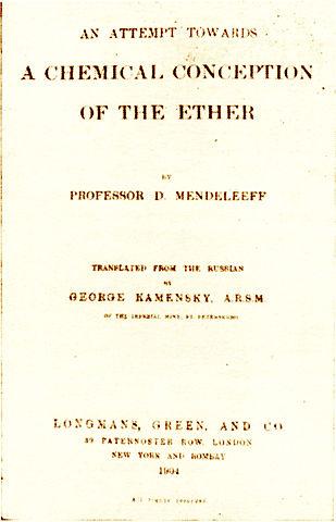 Д.И.Менделеев. Опыт химической концепции мирового эфира. Нью-Йорк— Лондон— Бомбей. 1904