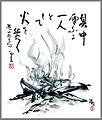 "Michael Hofmann, ""Snow falls--in my hut - I kindle a fire for one"" (1988), poem by Taneda Santoka, calligraphy by Jikihara Gyokusei.jpg"