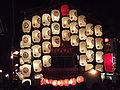 Minami Kannonyama Gion Matsuri Yoiyama.jpg