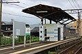 Mizuochi Station 2020.jpg