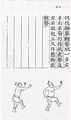 Muye Tobo Tong Ji; Book 4; Chapter 1 pg 16.jpg