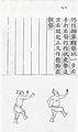 Muye Tobo Tong Ji; Book 4; Chapter 1 pg 16.jpg