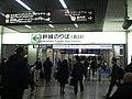 Nagoya station Tokaido Shinkansen north gate wicket.jpg