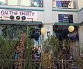 On the Thirty Restaurant and Wine Bar - panoramio.jpg