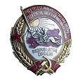 Orde van de Republiek Tuva.jpg