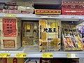 Packages of environmentally friendly joss paper in Taiwan.jpg