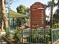 PikiWiki Israel 34031 Amiram Nir garden in Ramat Gan.JPG