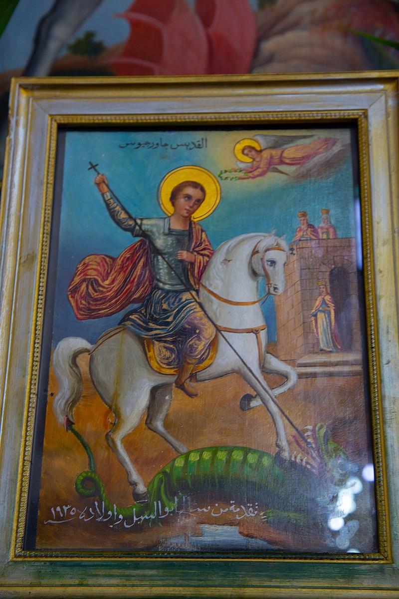 כנסיית גאורגיוס הקדוש