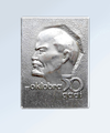 Plaque. Lenin. 50 years. October. Latvian SSR.png