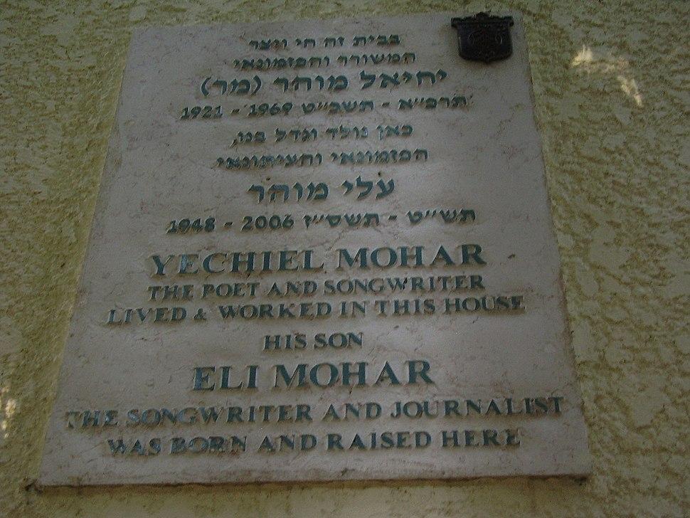 Plaque memorial on the poets Yehiel and Eli Mohar house in Tel Aviv