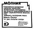 Pn-ips-1986-molnia.jpg