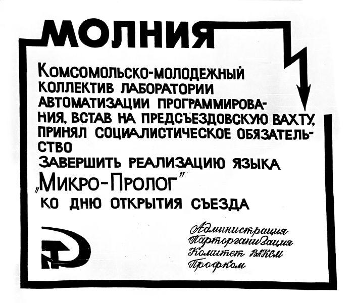 File:Pn-ips-1986-molnia.jpg