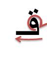 Qaf letter.png