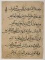 Qur'an manuscript. Surat Al 'Imran, 85-88. (1).tif