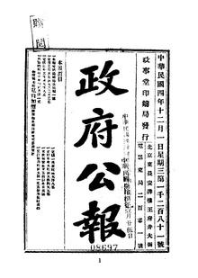 ROC1915-12-01--12-15政府公报1281--1295.pdf
