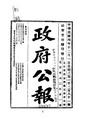 ROC1915-12-01--12-15政府公報1281--1295.pdf
