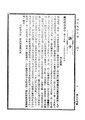 ROC1930-08-23國民政府公報554.pdf
