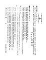 ROC1944-06-03國民政府公報渝680.pdf