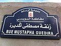 Rue Mustapha Guedira à Rabat au Maroc.jpg