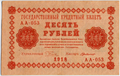 Russia-1918-Banknote-10-Reverse.png
